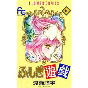 ふしぎ遊戯 (9) 電子書籍版 / 渡瀬悠宇|ebookjapan