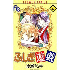 ふしぎ遊戯 (15) 電子書籍版 / 渡瀬悠宇|ebookjapan