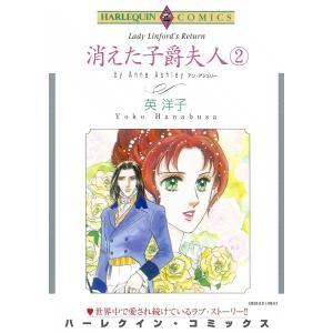 消えた子爵夫人 (2) 電子書籍版 / 英洋子 原作:アン・アシュリー ebookjapan