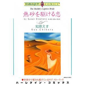 熱砂を駆ける恋 電子書籍版 / 知原えす 原作:スーザン・スティーヴンス|ebookjapan