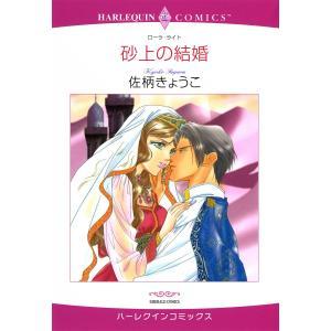 砂上の結婚 電子書籍版 / 佐柄きょうこ 原作:ローラ・ライト ebookjapan