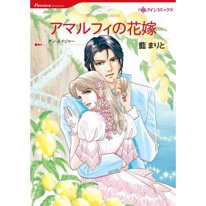 アマルフィの花嫁 電子書籍版 / 藍まりと 原作:アン・メイジャー|ebookjapan