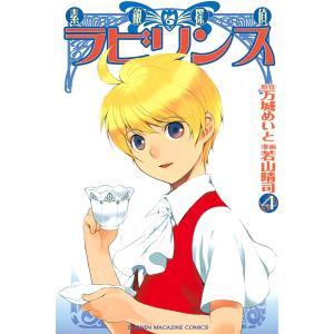 素敵探偵ラビリンス (4) 電子書籍版 / 原作:万城めいと 漫画:若山晴司|ebookjapan