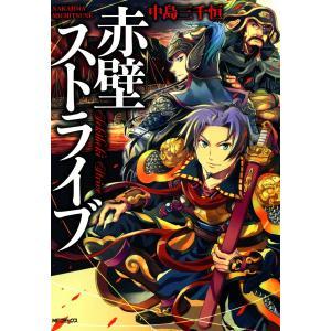 【初回50%OFFクーポン】赤壁ストライブ 電子書籍版 / 中島三千恒|ebookjapan