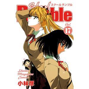 【初回50%OFFクーポン】School Rumble (17) 電子書籍版 / 小林尽|ebookjapan