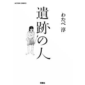 遺跡の人 電子書籍版 / わたべ淳|ebookjapan