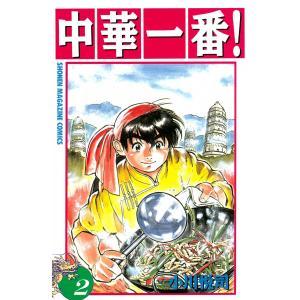 中華一番! (2) 電子書籍版 / 小川悦司|ebookjapan