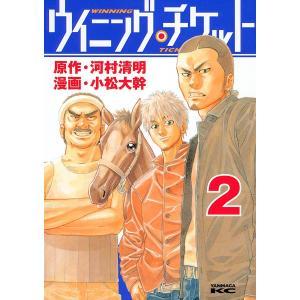 ウイニング・チケット (2) 電子書籍版 / 原作:河村清明 漫画:小松大幹|ebookjapan
