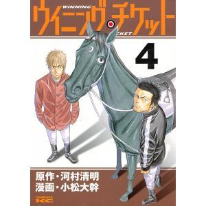ウイニング・チケット (4) 電子書籍版 / 原作:河村清明 漫画:小松大幹|ebookjapan