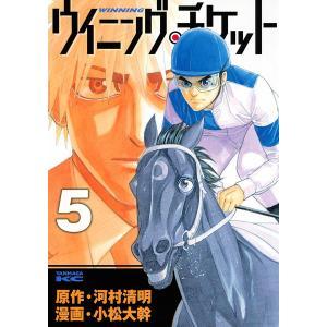 ウイニング・チケット (5) 電子書籍版 / 原作:河村清明 漫画:小松大幹|ebookjapan