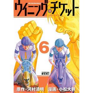 ウイニング・チケット (6) 電子書籍版 / 原作:河村清明 漫画:小松大幹|ebookjapan