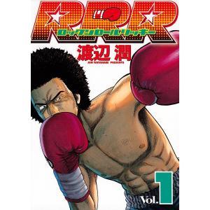 RRR(ロックンロールリッキー) (1) 電子書籍版 / 渡辺潤 ebookjapan