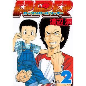 RRR(ロックンロールリッキー) (2) 電子書籍版 / 渡辺潤|ebookjapan