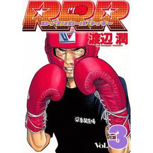 RRR(ロックンロールリッキー) (3) 電子書籍版 / 渡辺潤|ebookjapan