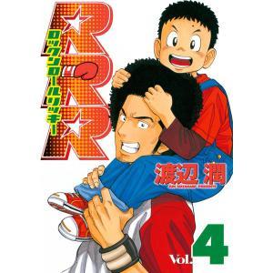 RRR(ロックンロールリッキー) (4) 電子書籍版 / 渡辺潤|ebookjapan