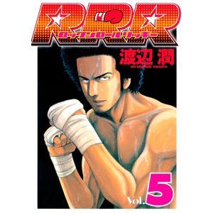 RRR(ロックンロールリッキー) (5) 電子書籍版 / 渡辺潤 ebookjapan