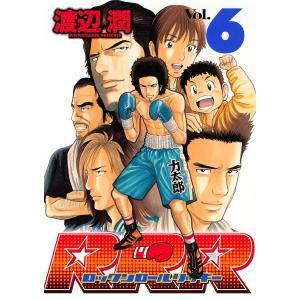 RRR(ロックンロールリッキー) (6) 電子書籍版 / 渡辺潤 ebookjapan