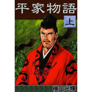平家物語 (上) 電子書籍版 / 横山光輝|ebookjapan