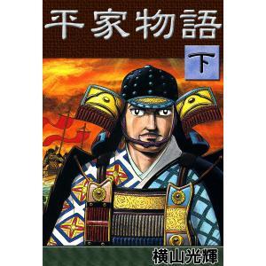 平家物語 (下) 電子書籍版 / 横山光輝|ebookjapan