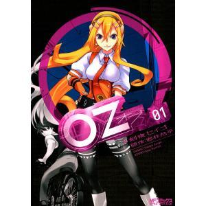 Oz -オズ- (1) 電子書籍版 / 刻夜セイゴ 原作:岩井恭平|ebookjapan