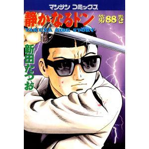 静かなるドン (88) 電子書籍版 / 新田 たつお|ebookjapan