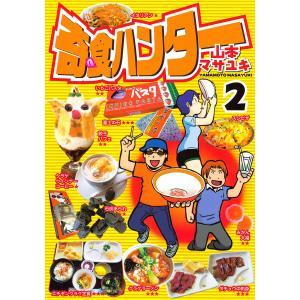 奇食ハンター (2) 電子書籍版 / 山本マサユキ|ebookjapan