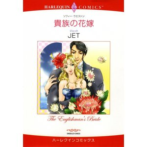 貴族の花嫁 電子書籍版 / JET 原作:ソフィー・ウエストン|ebookjapan