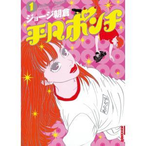 【初回50%OFFクーポン】平凡ポンチ (1) 電子書籍版 / ジョージ朝倉
