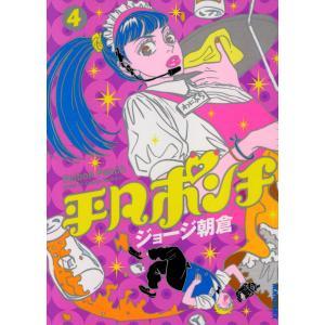 【初回50%OFFクーポン】平凡ポンチ (4) 電子書籍版 / ジョージ朝倉
