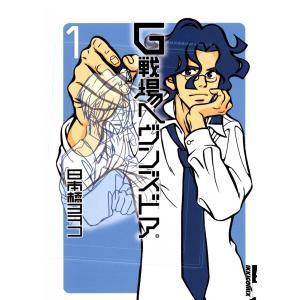 【初回50%OFFクーポン】G戦場ヘヴンズドア (1) 電子書籍版 / 日本橋ヨヲコ