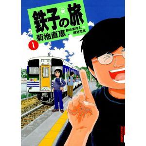 【初回50%OFFクーポン】鉄子の旅 (1) 電子書籍版 / 菊池直恵 横見浩彦