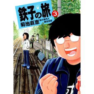 【初回50%OFFクーポン】鉄子の旅 (3) 電子書籍版 / 菊池直恵 横見浩彦