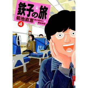【初回50%OFFクーポン】鉄子の旅 (4) 電子書籍版 / 菊池直恵 横見浩彦