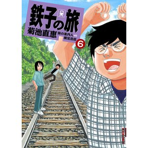 【初回50%OFFクーポン】鉄子の旅 (6) 電子書籍版 / 菊池直恵 横見浩彦