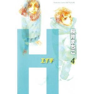 H―エイチ― (4) 電子書籍版 / 桜井まちこ ebookjapan