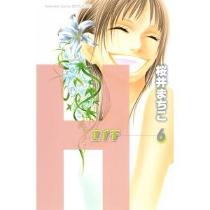 H―エイチ― (6) 電子書籍版 / 桜井まちこ ebookjapan