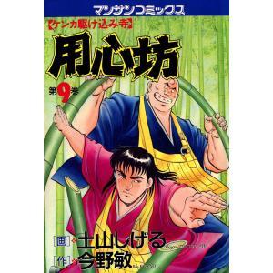 ケンカ駆け込み寺 用心坊 (9) 電子書籍版 / 画:土山しげる 作:今野敏|ebookjapan