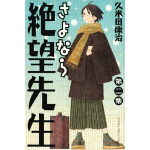 さよなら絶望先生 (2) 電子書籍版 / 久米田康治|ebookjapan