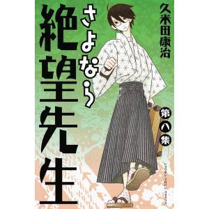 さよなら絶望先生 (8) 電子書籍版 / 久米田康治|ebookjapan