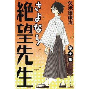 さよなら絶望先生 (10) 電子書籍版 / 久米田康治|ebookjapan