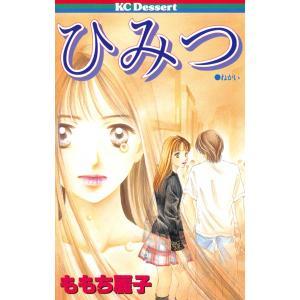 ひみつ 電子書籍版 / ももち麗子|ebookjapan