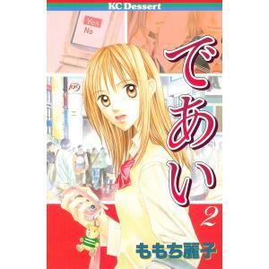 であい (2) 電子書籍版 / ももち麗子|ebookjapan