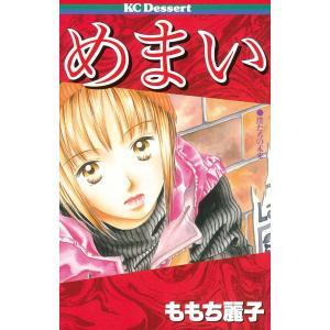 めまい 電子書籍版 / ももち麗子|ebookjapan