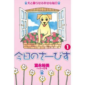 【初回50%OFFクーポン】今日のさーびす (1) 犬と暮らせる幸せな毎日 電子書籍版 / 富永裕美 ebookjapan