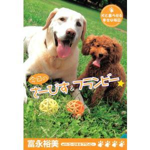 【初回50%OFFクーポン】今日のさーびす&フランビー☆ 犬と暮らせる幸せな毎日 電子書籍版 / 富永裕美 ebookjapan