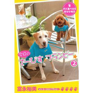 【初回50%OFFクーポン】今日のさーびす&フランビー☆ (2) 犬と暮らせる幸せな毎日 電子書籍版 / 富永裕美 ebookjapan