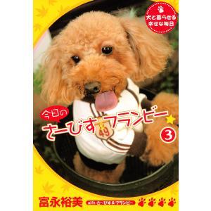 【初回50%OFFクーポン】今日のさーびす&フランビー☆ (3) 犬と暮らせる幸せな毎日 電子書籍版 / 富永裕美 ebookjapan