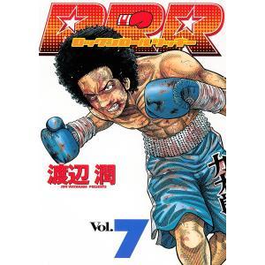 RRR(ロックンロールリッキー) (7) 電子書籍版 / 渡辺潤 ebookjapan