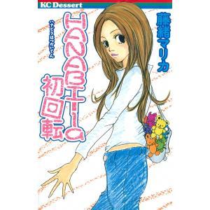 HANABI-la初回転 電子書籍版 / 藤緒マリカ ebookjapan