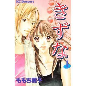 きずな (1) 電子書籍版 / ももち麗子|ebookjapan